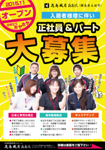 太田求人_201512