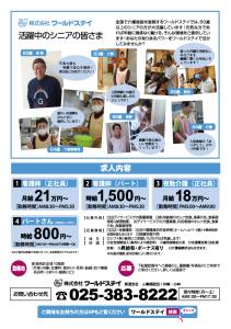新潟支社_入稿201502_
