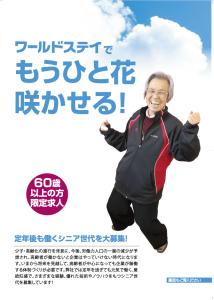 新潟支社_入稿201502