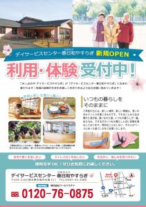 newopen_yasuragi_2
