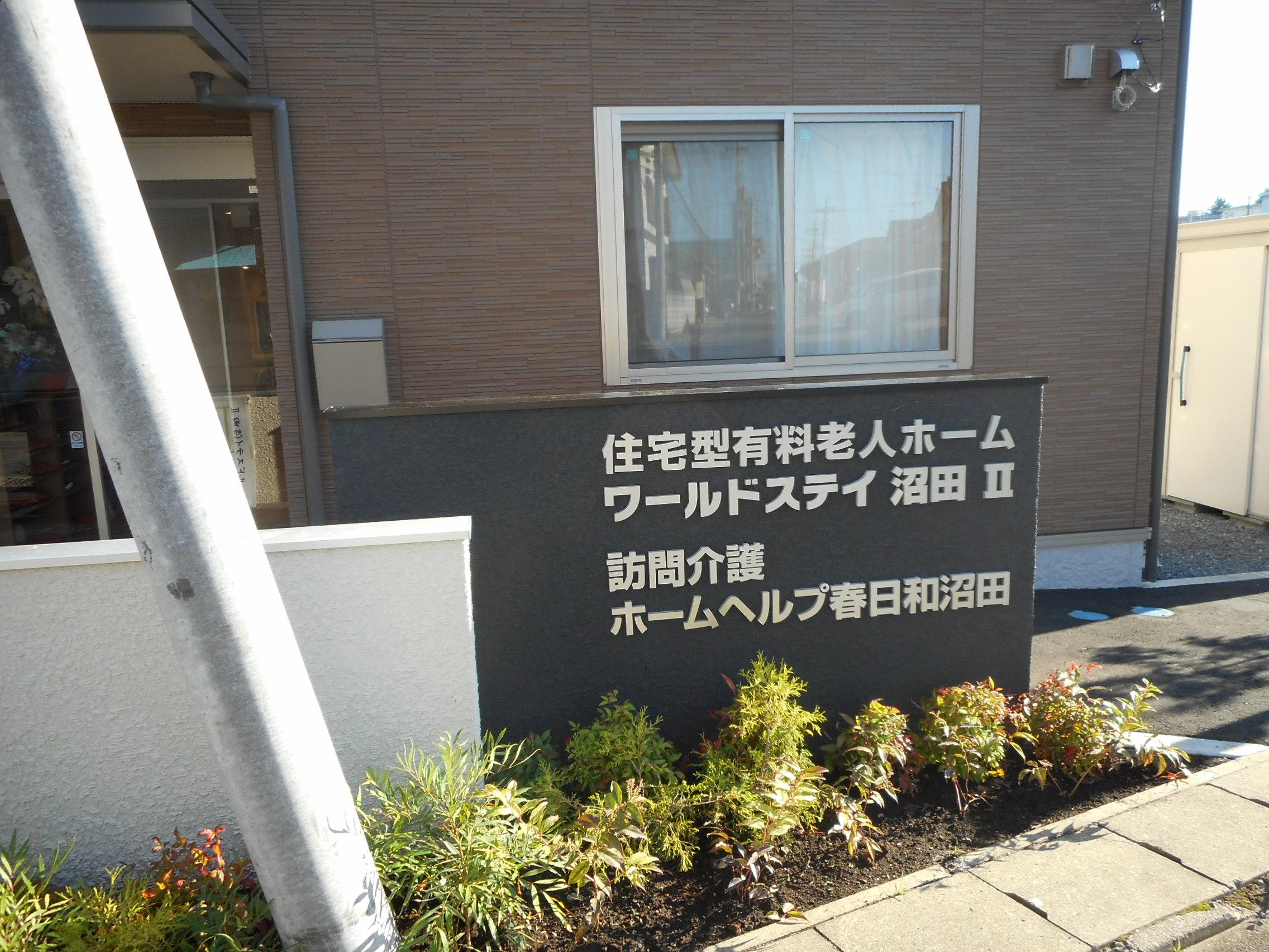ワールドステイ沼田II入り口